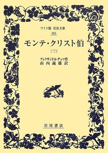 モンテ・クリスト伯(三) (ワイド版岩波文庫)