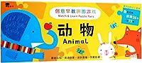 动物(适合2岁以上宝宝)/创意早教拼图游戏