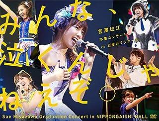 みんな、泣くんじゃねえぞ。宮澤佐江卒業コンサートin 日本ガイシホール(DVD6枚組)...