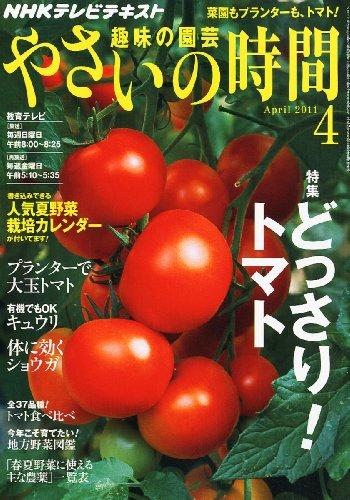 NHK 趣味の園芸 やさいの時間 2011年 04月号 [雑誌]の詳細を見る