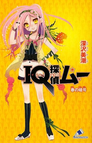 IQ探偵ムー 春の暗号 (カラフル文庫)