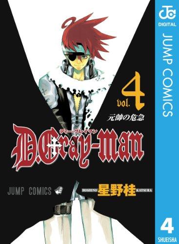 D.Gray-man 4 (ジャンプコミックスDIGITAL)