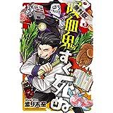 吸血鬼すぐ死ぬ 3【期間限定 無料お試し版】 (少年チャンピオン・コミックス)