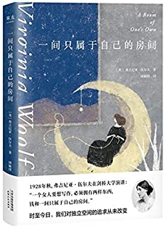 A Room of One's Own (Chinese Edition)