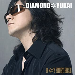 D Y Short Bible by Diamond Yukai (2007-10-23)