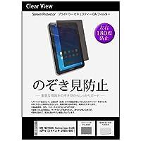 メディアカバーマーケット ONE-NETBOOK Technology OneMix3Pro [8.4インチ(2560x1600)] 機種用 【プライバシー液晶保護フィルム】 左右からの覗き見防止 ブルーライトカット