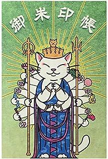 千糸繍院 御朱印帳【千手観音猫】猫仏シリーズ 蛇腹式48ページ 大判 (生成り本文)