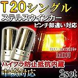 コロナ エクシブ H1.9~H5.9 ST18系 ウインカー LED T20 アンバー ステルス ハイフラ防止抵抗内蔵 フロント用