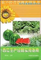 西瓜生产经营实用指南/农户经营管理实用丛书