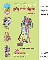 Sharir Rachana Vigyan - Part 1 (Marathi, English, Sanskrit)