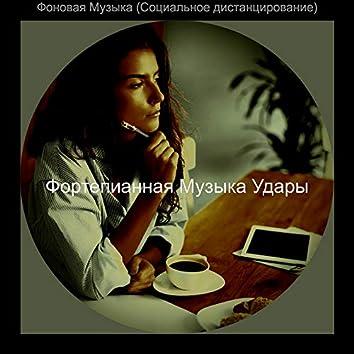 Фоновая Музыка (Социальное дистанцирование)