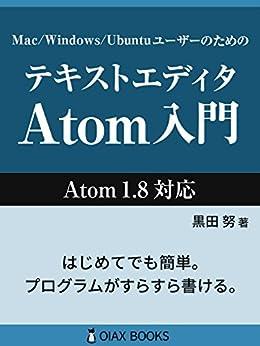 [黒田 努]のテキストエディタAtom入門 (OIAX BOOKS)