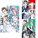 夏目アラタの結婚 1-3巻 新品セット