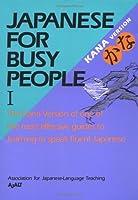 コミュニケーションのための日本語 I かな版テキスト - Japanesefor Busy People I Kana Version