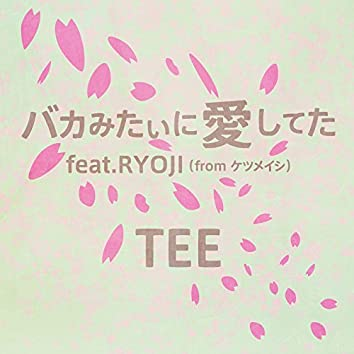 バカみたいに愛してた feat. RYOJI (from ケツメイシ)