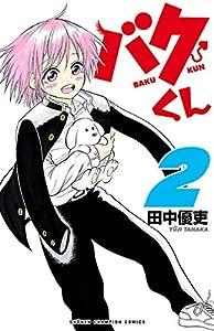 バクくん 2 (少年チャンピオン・コミックス)