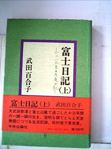 富士日記〈上〉―不二小大居百花庵日記 (1977年)