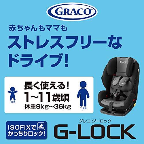 Graco(グレコ)ISOFIX固定チャイルド&ジュニアシートジーロックG-LOCKISOFIXブラックグレー(BK)1歳~(1年保証)2076313