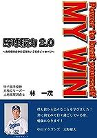 野球脳力2.0 〜あの頃の自分に伝えたい20のメッセージ〜