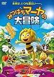 みつばちマーヤの大冒険 [DVD] image