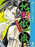 地獄楽 5 (ジャンプコミックスDIGITAL)