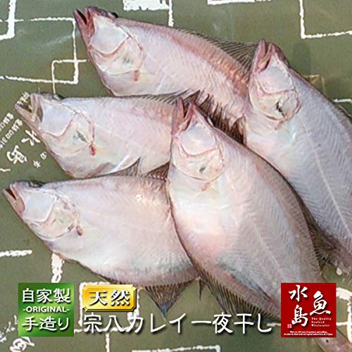 魚水島 新潟産 天然 宗八カレイ一夜干し 一尾150〜200g 6枚入(ソウハチカレイ干物)