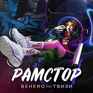Рамстор (feat. ТВИЗИ)