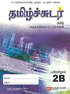 Tamil Language Workbook 2B for Secondary Schools (TLSS) (Tamil Sudar) (NA)