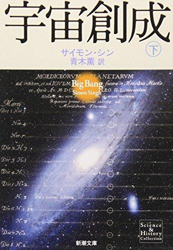 宇宙創成(下) (新潮文庫)