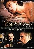 危険なメソッド [DVD] image