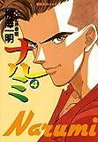 ナルミ (4) (近代麻雀コミックス)