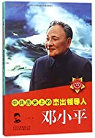 Deng Xiaoping (Prominent Leader of the Communist Party of China)/Everlasting Monument (Chinese Edition)