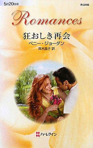 狂おしき再会 (ハーレクイン・ロマンス)