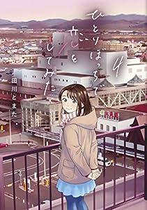ひとりぼっちで恋をしてみた(4) (ヤングマガジンコミックス)