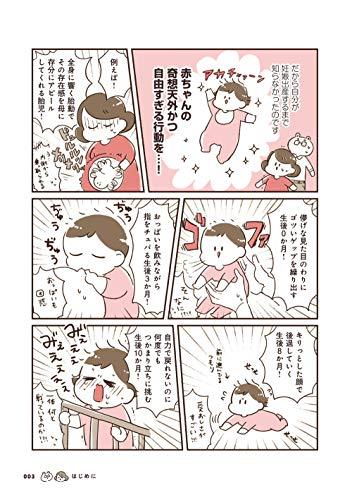 365日アカチャン満喫生活(KITORA)