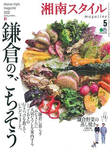 湘南スタイルmagazine 2020年5月号