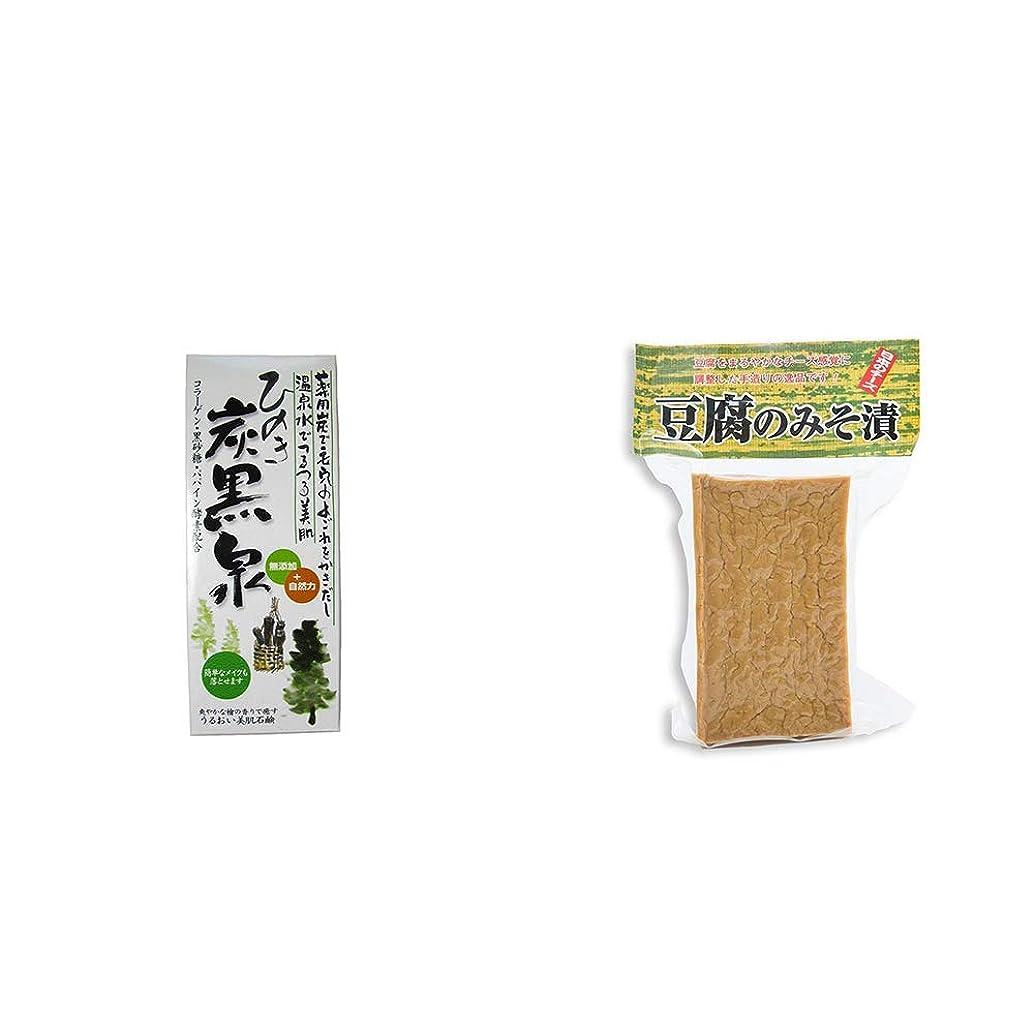 電話するシェルトースト[2点セット] ひのき炭黒泉 箱入り(75g×3)?日本のチーズ 豆腐のみそ漬(1個入)