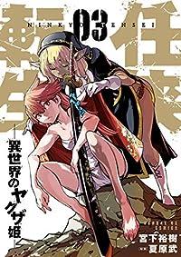 任侠転生-異世界のヤクザ姫-(3) (サンデーGXコミックス)