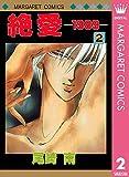 絶愛―1989― 2 (マーガレットコミックスDIGITAL)