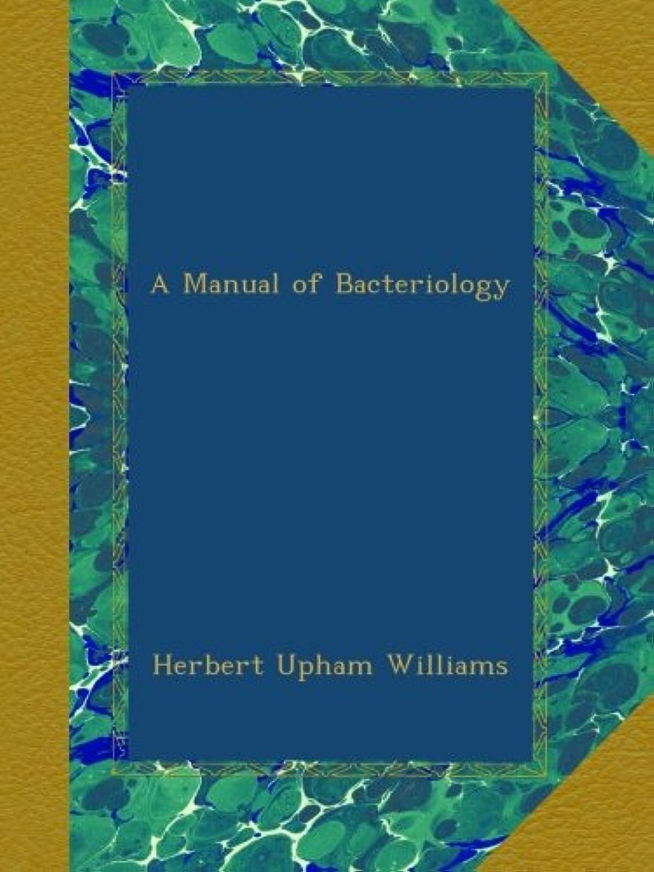 適度に関係ない火山学者A Manual of Bacteriology