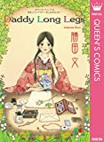 Daddy Long Legs (クイーンズコミックスDIGITAL)