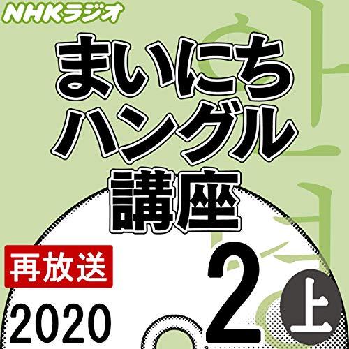 『NHK まいにちハングル講座 2020年2月号 上』のカバーアート