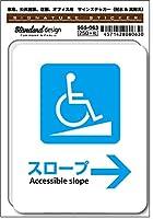 SGS-063 サインステッカー スロープ Accessible slope → (識別・標識 ・注意・警告ピクトサイン・ピクトグラムステッカー)