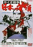 やくざ戦争 日本の首領<ドン>[DVD]