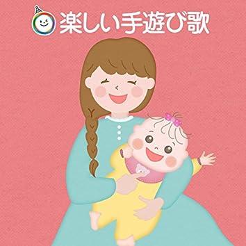 japanese kids & Baby songs3 (Teasobi songs)