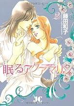 眠るアクアマリン (2) (ジュディーコミックス)
