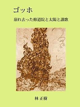 [林 正樹]のゴッホ ─ 崩れ去った修道院と太陽と讃歌