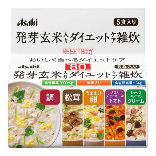 リセットボディ 発芽玄米入りダイエットケア雑炊 5食入 【4個セット】