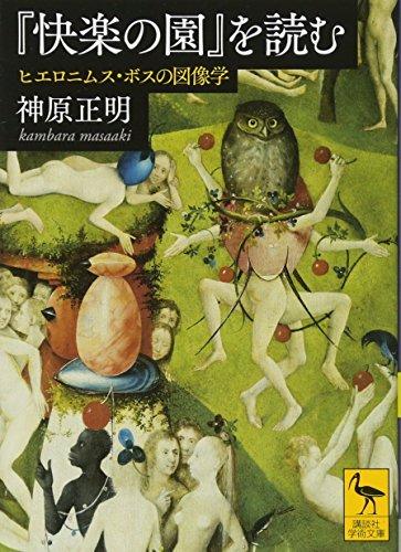 『快楽の園』を読む ヒエロニムス・ボスの図像学 (講談社学術文庫)