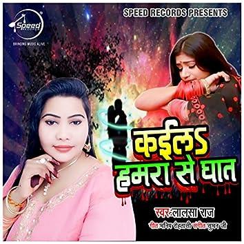 Kaeela Hamra Se Ghat - Single